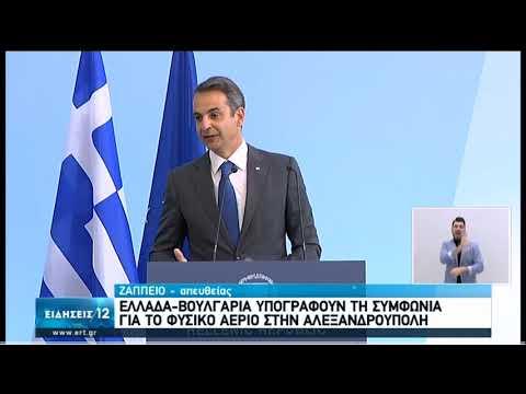 Φυσικό Αέριο   Ελλάδα και Βουλγαρία υπογράφουν τη συμφωνία στην Αλεξανδρούπολη   24/08/2020   ΕΡΤ
