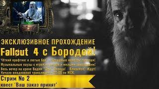 Fallout 4: Прохождение с Бородой: стрим 2 - квест