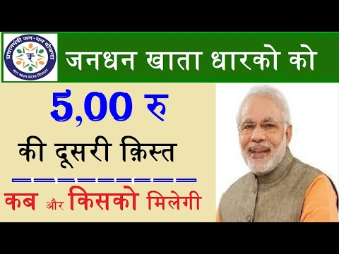 जनधन खाता धारको में 500 रुपये की दूसरी किस्त कब और किसको मिलेगी जाने ,jandhan scheme 500 rs mahina