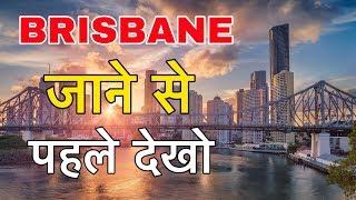BRISBANE FACTS IN HINDI || ऑस्ट्रेलिया का कमाल शहर || BRISBANE CITY FACTS AND INFO