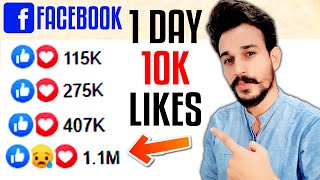✅ BEST FACEBOOK AUTO LIKER APP 2020 | How to increase FACEBOOK LIKES (2020) | BEST FB AUTO LIKER APP