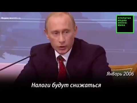 Путин о снижении налогов и НДС