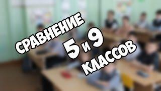 Сравнение 5 и 9 классов