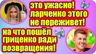 ДОМ 2 НОВОСТИ ♡ Раньше Эфира 26 марта 2019 (26.03.2019).