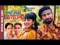 Sarhai Man Atyaune - Bishnu Majhi & Bikram Malla