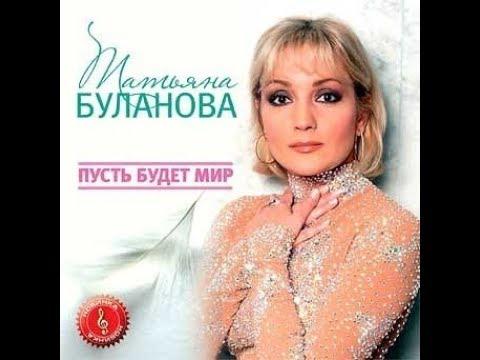Татьяна Буланова  -  Синенький скромный платочек