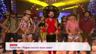 "Video thumbnail of ""Галустян Михаил - Рафик послал всех нафиг."""