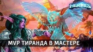 MVP Тиранда в мастер лиге