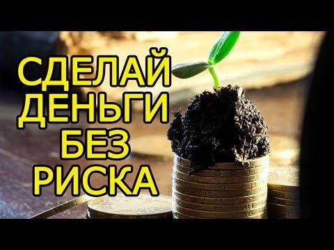 5 способов как приумножить деньги и увеличить доход - Куда инвестировать чтобы приумножить капитал