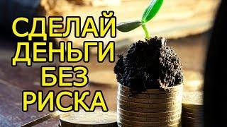 5 способов куда инвестировать деньги с минимальным риском–Как приумножить и не потерять свои деньги