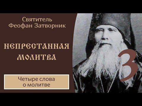 3/6 Непрестанная молитва ☦️ Святой Феофан Затворник.