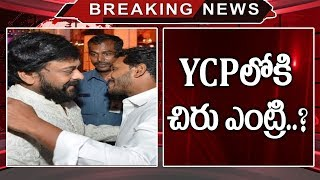 YCP లోకి చిరంజీవి? || Megastar Chiranjeevi Likely To Join In YSRCP || JanaSena Alliance With YCP?