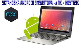 Обзор и установка Android эмулятора Nox APP Player на ПК комьютер и ноутбук (2017)