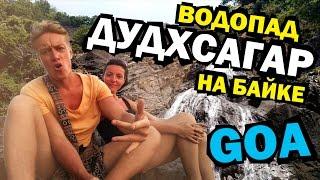 ГОА ИНДИЯ - ЭКСКУРСИИ САМОСТОЯТЕЛЬНО! Водопад Дудхсагар - Достопримечательности GOA