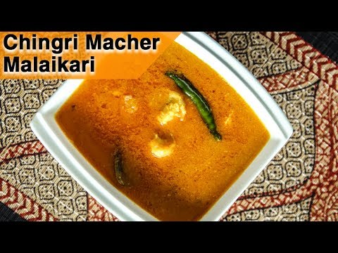 Chingri Macher Malaikari Recipe | Prawns Malai Curry | Fish Recipe | Best Bengali Fish Curry | Smita