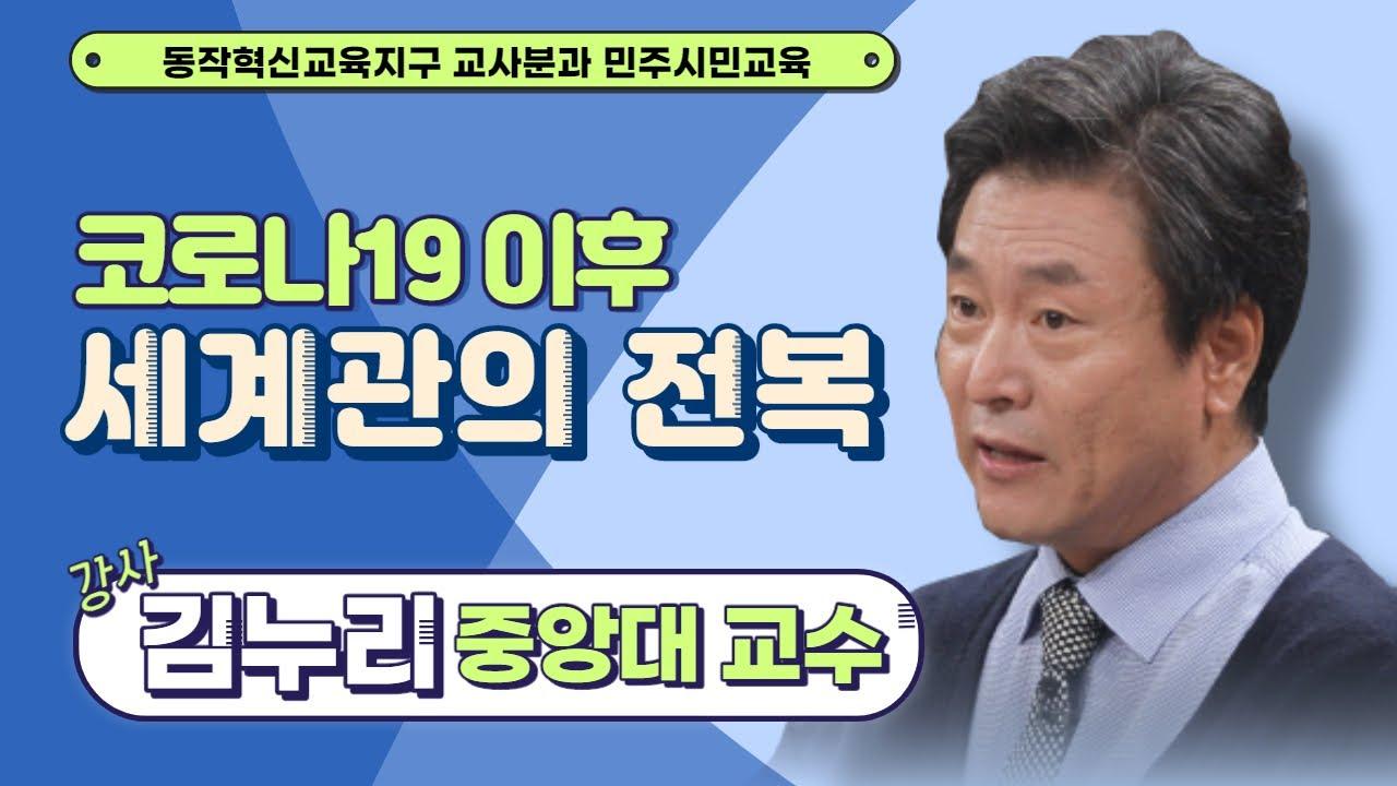 코로나19 이후 세계관의 전복 '라이피즘' (강사: 김누리 교수)