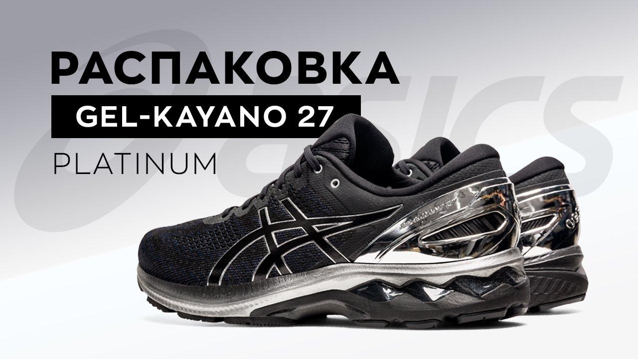 Распаковка кроссовок ASICS GEL-Kayano 27 Platinum