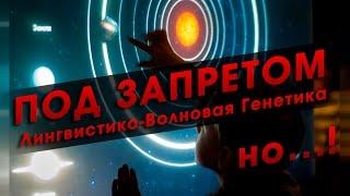 Пётр Гаряев - Новый метод изучения истории