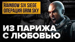 Rainbow Six Siege. Обзор обновления Grim Sky