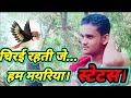 Chirai rahti je hum mayariya | Jay yadav | video download