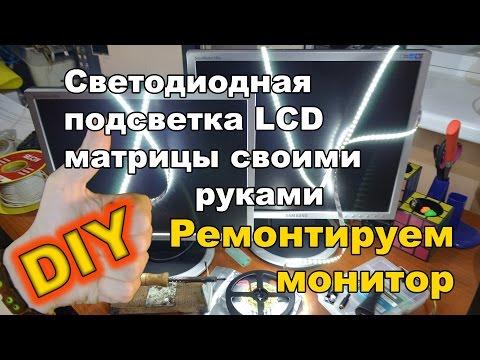 Ремонтируем монитор. Светодиодная подсветка LCD матрицы своими руками. (DIY Monitor LED backlite)