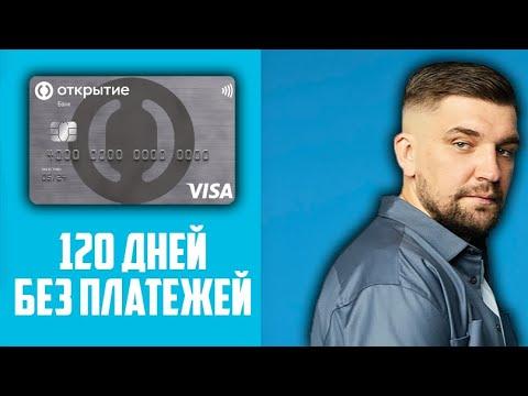 Кредитная карта 120 дней без платежей  Банк Открытие  Условия и обзор