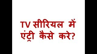 How to enter TV serial?-[Hindi] Mega Support