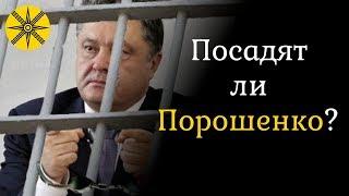 Гадалка рассказала посадят ли Порошенко в тюрьму