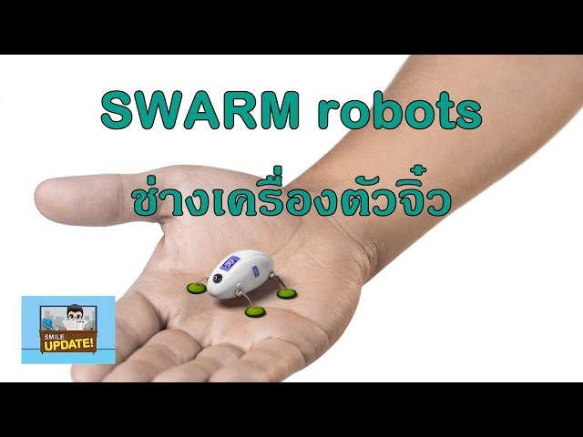 Smile Update: SWARM robots ช่างเครื่องตัวจิ๋ว ชอนไชทุกซอกมุม