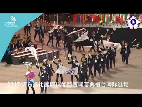 2017 The 44th WorldSkills Competiton Opening Ceremony