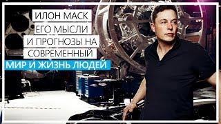 Илон Маск и его прогнозы на этот мир / Мы живем в компьютерной симуляции?