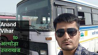 Anand Vihar Uttarakhand Almora Someshwar vlog #anandvihar#almorauttrakhand