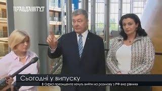 Випуск новин на ПравдаТут за 19.07.19 (06:30)