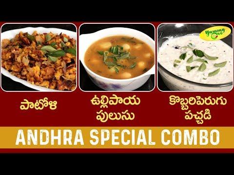 Andhra Special Combo |  Andhra Recipes | YummyOne