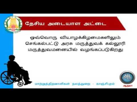 PWD Persons with Disabilities schemes in Tamil