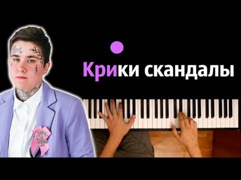Пацанки - Крики скандалы (о чем мы мечтали и как были) ● караоке | PIANO_KARAOKE ● ᴴᴰ + НОТЫ & MIDI