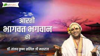 Dr. Sanjay Krishan Salil Ji Maharaj Aarti Bhagwat Bhagwan