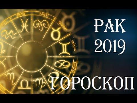 РАК.ГОРОСКОП НА 2019 год