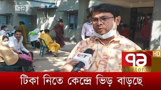 টিকা নিতে কেন্দ্রে ভিড় বাড়ছে   News   Ekattor TV