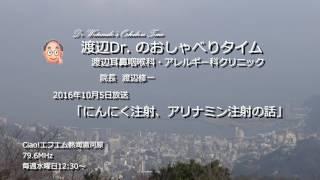 渡辺Dr.のおしゃべりタイム2016年10月5日