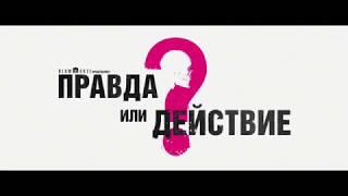 ПРАВДА ИЛИ ДЕЙСТВИЕ (2018) - официальный русский трейлер HD - HZ