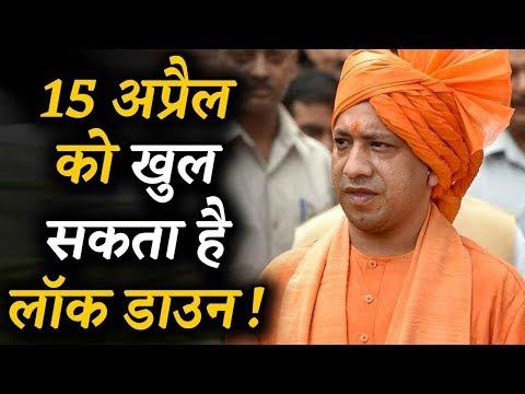 Yogi Adityanath ने कर ली है तैयारी 15 अप्रैल से हट जाएगा UP में Lockdown