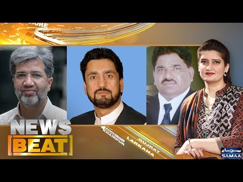 News Beat | Paras Jahanzeb | SAMAA TV | 23 Feb 2018