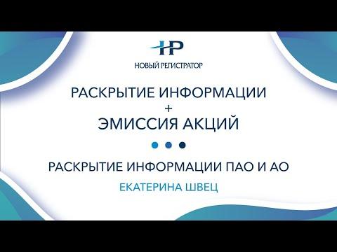 Раскрытие информации ПАО и АО - Екатерина Швец