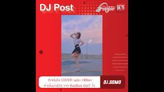 ดนตรีสีสันDJPost : ดีเจส้มโอ เต้นเพลงน่ารักๆ riBBon จาก BamBam Got7 ค่ะ