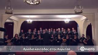 Η Χορωδία και Μαντολινάτα Αργοστολίου στην Κορυτσά
