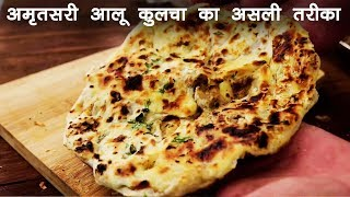 अमृतसरी कुलचा का असली तरीका   क्रिस्पी आलू कुलचे - Amritsari aloo Kulcha cookingshooking