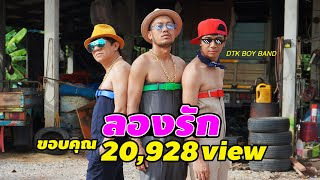 ลองรัก - DTK BOY BAND「Official MV」