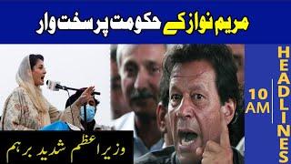 Maryam Nawaz K Hakomat Pr Waar  | Headlines 10 AM | 24 July 2021 | Lahore Rang