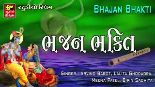 Bhajan Bhakti - Non Stop Krishna Bhajan | Super Hit Gujarati Bhajan | FULL Audio | RDC Bhakti Sagar - Download this Video in MP3, M4A, WEBM, MP4, 3GP